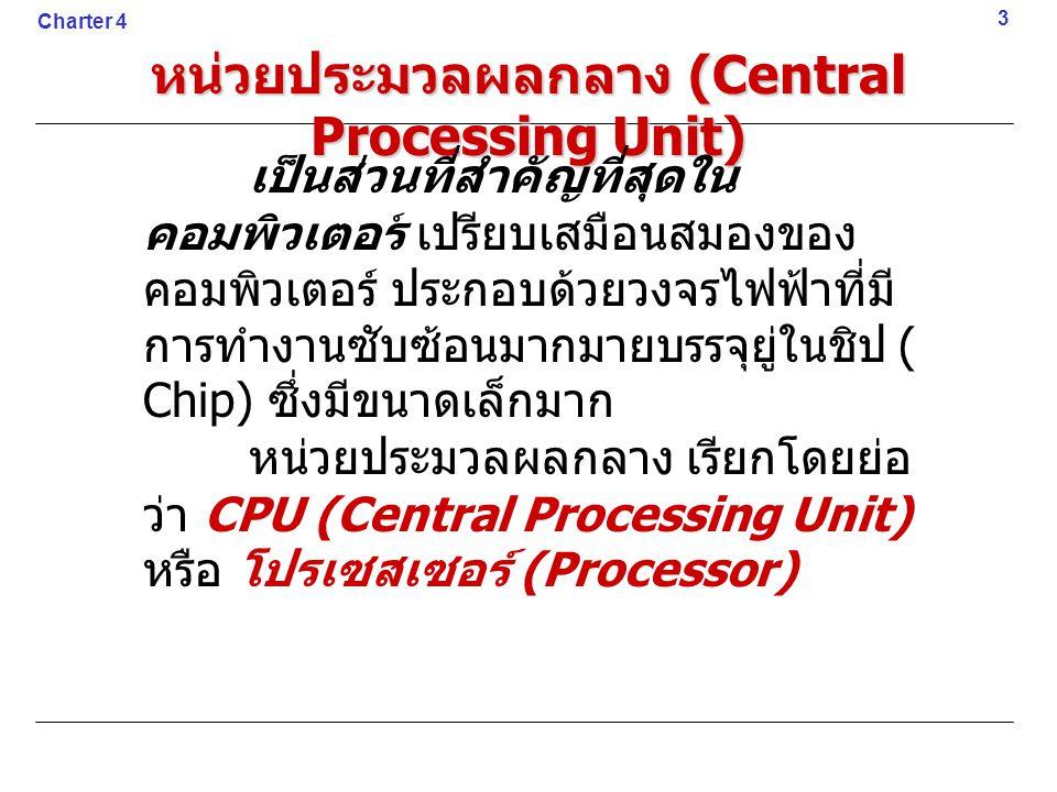 หน่วยประมวลผลกลาง (Central Processing Unit) เป็นส่วนที่สำคัญที่สุดใน คอมพิวเตอร์ เปรียบเสมือนสมองของ คอมพิวเตอร์ ประกอบด้วยวงจรไฟฟ้าที่มี การทำงานซับซ