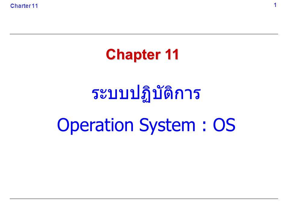 ระบบปฏิบัติการ Operation System : OS Chapter 11 1 Charter 11