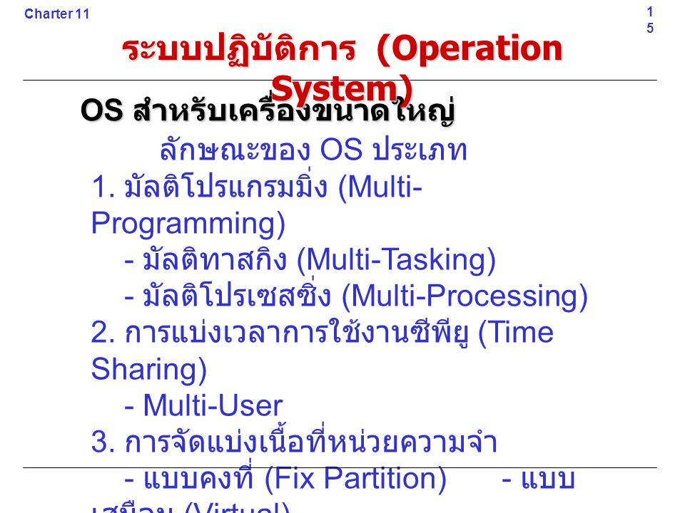 ลักษณะของ OS ประเภท 1. มัลติโปรแกรมมิ่ง (Multi- Programming) - มัลติทาสกิง (Multi-Tasking) - มัลติโปรเซสซิ่ง (Multi-Processing) 2. การแบ่งเวลาการใช้งา