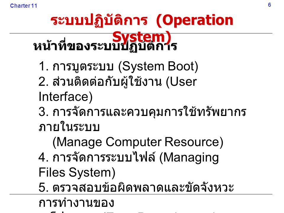 1. การบูตระบบ (System Boot) 2. ส่วนติดต่อกับผู้ใช้งาน (User Interface) 3. การจัดการและควบคุมการใช้ทรัพยากร ภายในระบบ (Manage Computer Resource) 4. การ