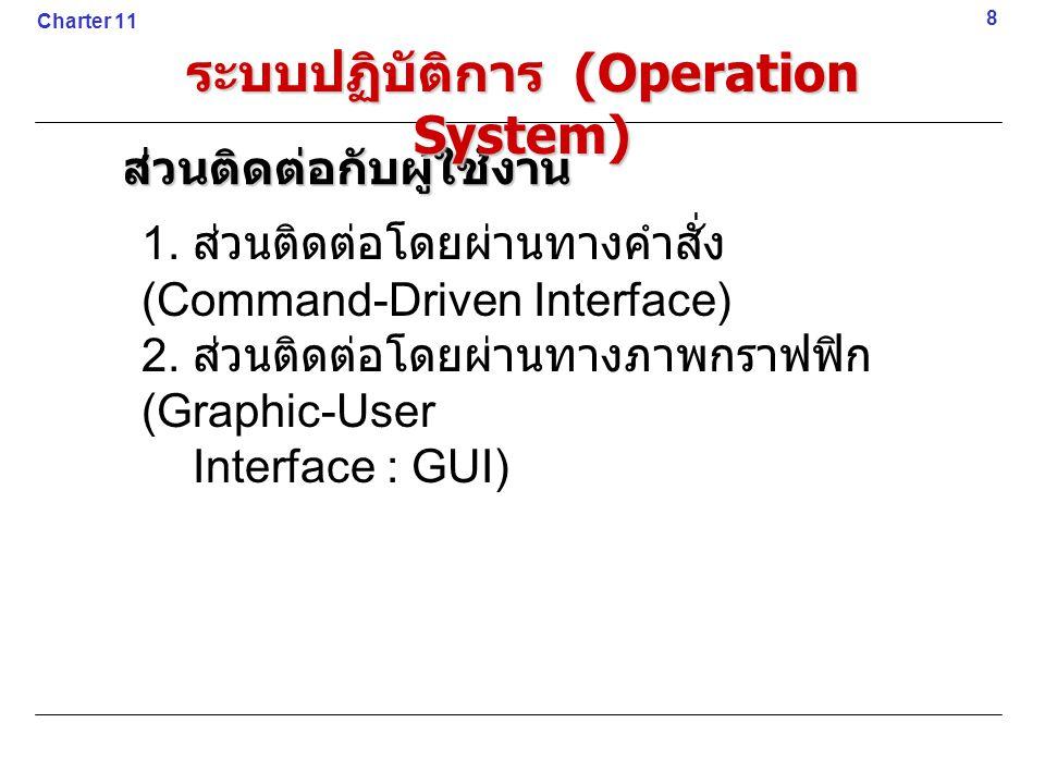 1. ส่วนติดต่อโดยผ่านทางคำสั่ง (Command-Driven Interface) 2. ส่วนติดต่อโดยผ่านทางภาพกราฟฟิก (Graphic-User Interface : GUI) 8 Charter 11 ส่วนติดต่อกับผู