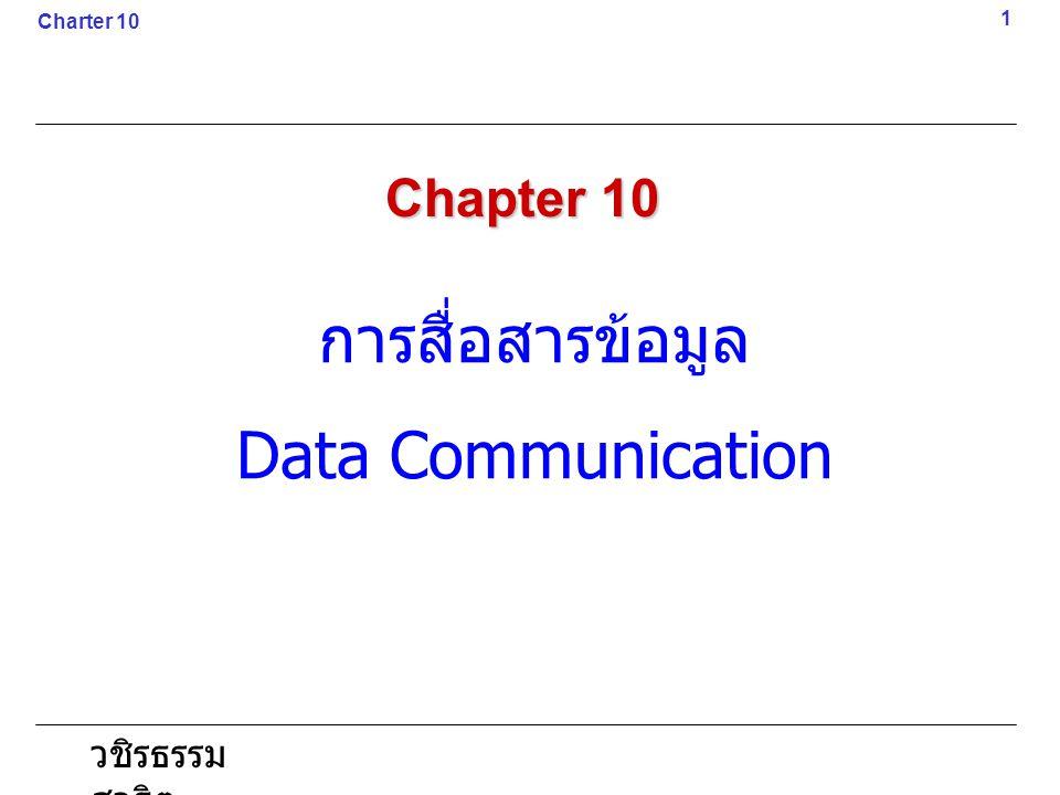วชิรธรรม สาธิต การสื่อสารข้อมูล Data Communication Chapter 10 1 Charter 10