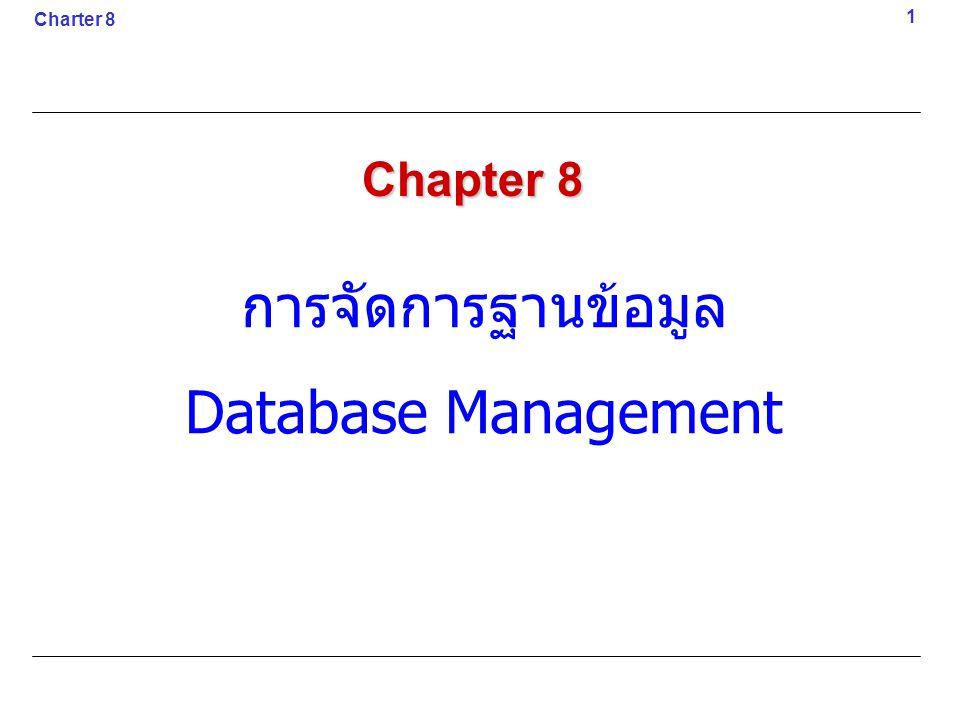 12 Charter 8 การจัดการฐานข้อมูล (Database Management) ฐานข้อมูลแบบเครือข่าย (Network Database) มีลักษณะคล้ายกับฐานข้อมูลแบบลำดับ แต่มีความสัมพันธ์กับ ข้อมูลได้มากกว่าหนึ่งข้อมูล