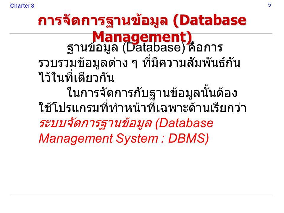 ฐานข้อมูล (Database) คือการ รวบรวมข้อมูลต่าง ๆ ที่มีความสัมพันธ์กัน ไว้ในที่เดียวกัน ในการจัดการกับฐานข้อมูลนั้นต้อง ใช้โปรแกรมที่ทำหน้าที่เฉพาะด้านเร