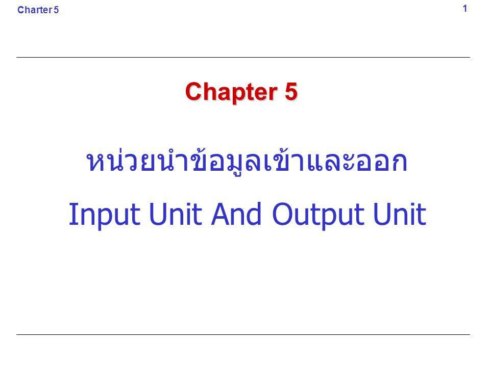 หน่วยนำข้อมูลเข้าและออก Input Unit And Output Unit Chapter 5 1 Charter 5