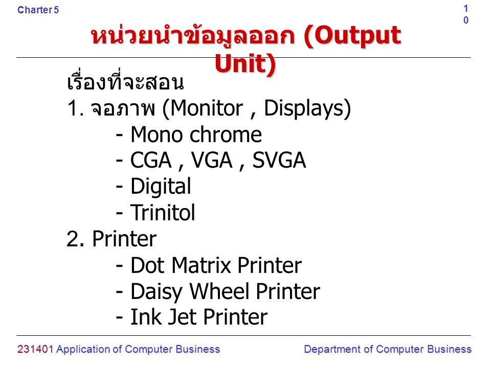 หน่วยนำข้อมูลออก (Output Unit) เรื่องที่จะสอน 1. จอภาพ (Monitor, Displays) - Mono chrome - CGA, VGA, SVGA - Digital - Trinitol 2. Printer - Dot Matrix