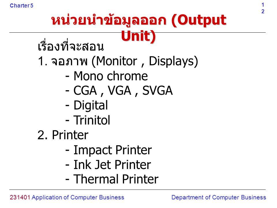 หน่วยนำข้อมูลออก (Output Unit) เรื่องที่จะสอน 1. จอภาพ (Monitor, Displays) - Mono chrome - CGA, VGA, SVGA - Digital - Trinitol 2. Printer - Impact Pri