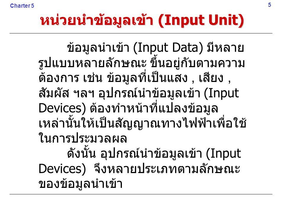 หน่วยนำข้อมูลเข้า (Input Unit) ข้อมูลนำเข้า (Input Data) มีหลาย รูปแบบหลายลักษณะ ขึ้นอยู่กับตามความ ต้องการ เช่น ข้อมูลที่เป็นแสง, เสียง, สัมผัส ฯลฯ อ