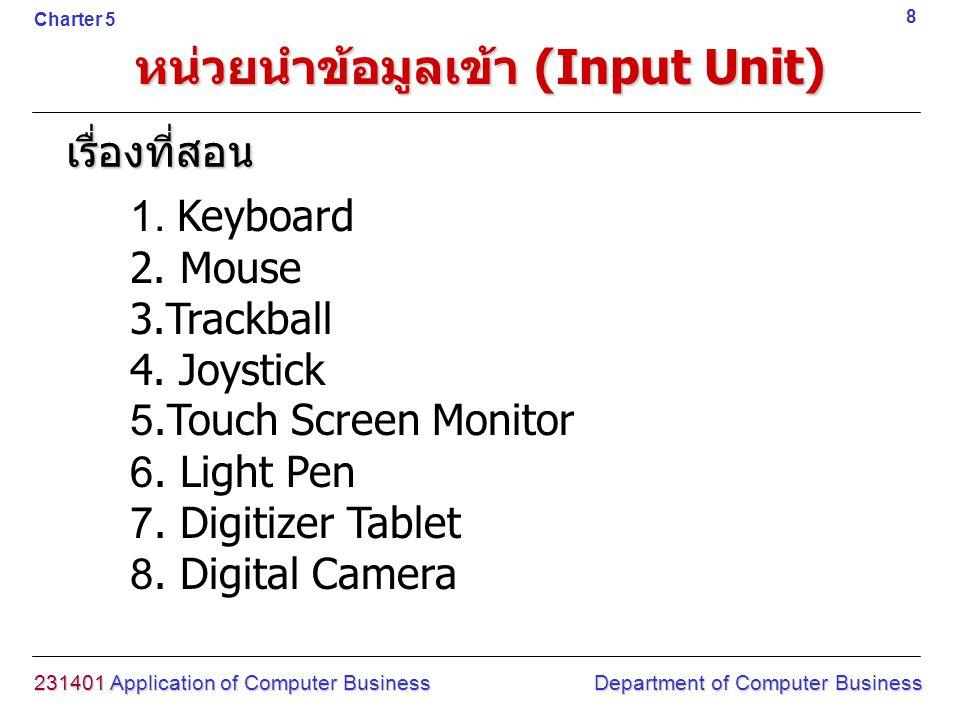 หน่วยนำข้อมูลเข้า (Input Unit) 231401 Application of Computer Business Department of Computer Business 8 Charter 5 เรื่องที่สอน 1. Keyboard 2. Mouse 3
