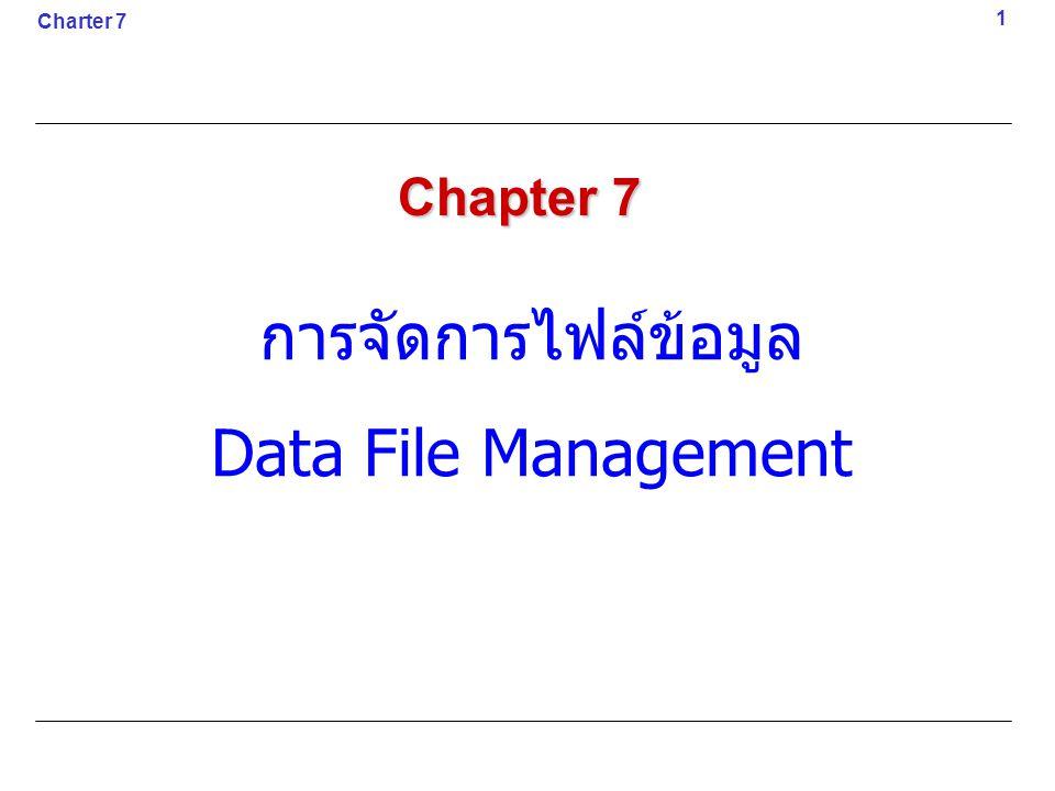 การจัดการไฟล์ข้อมูล Data File Management Chapter 7 1 Charter 7