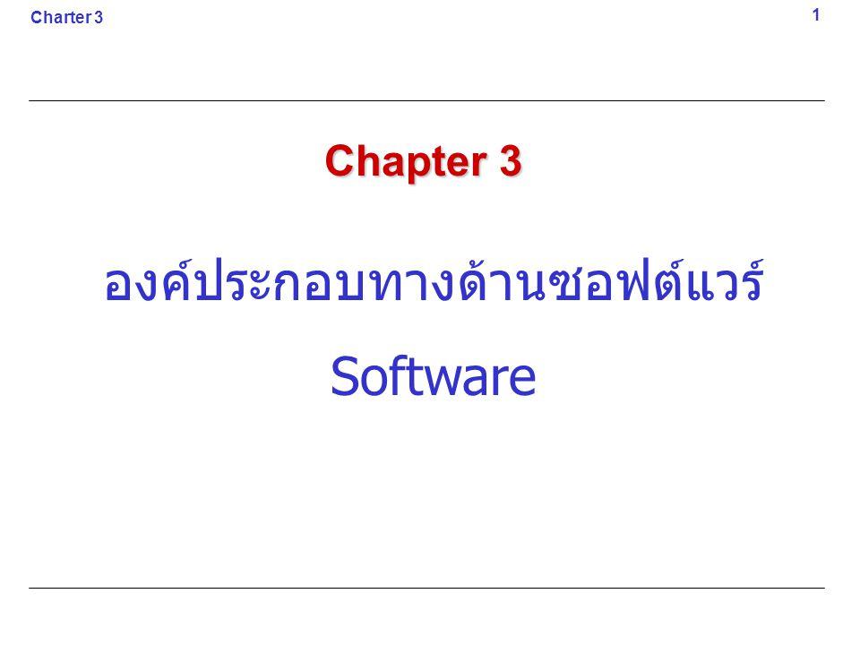 องค์ประกอบทางด้านซอฟต์แวร์ Software Chapter 3 1 Charter 3