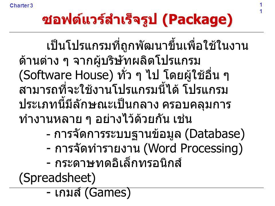 ซอฟต์แวร์สำเร็จรูป (Package) เป็นโปรแกรมที่ถูกพัฒนาขึ้นเพื่อใช้ในงาน ด้านต่าง ๆ จากผู้บริษัทผลิตโปรแกรม (Software House) ทั่ว ๆ ไป โดยผู้ใช้อื่น ๆ สาม