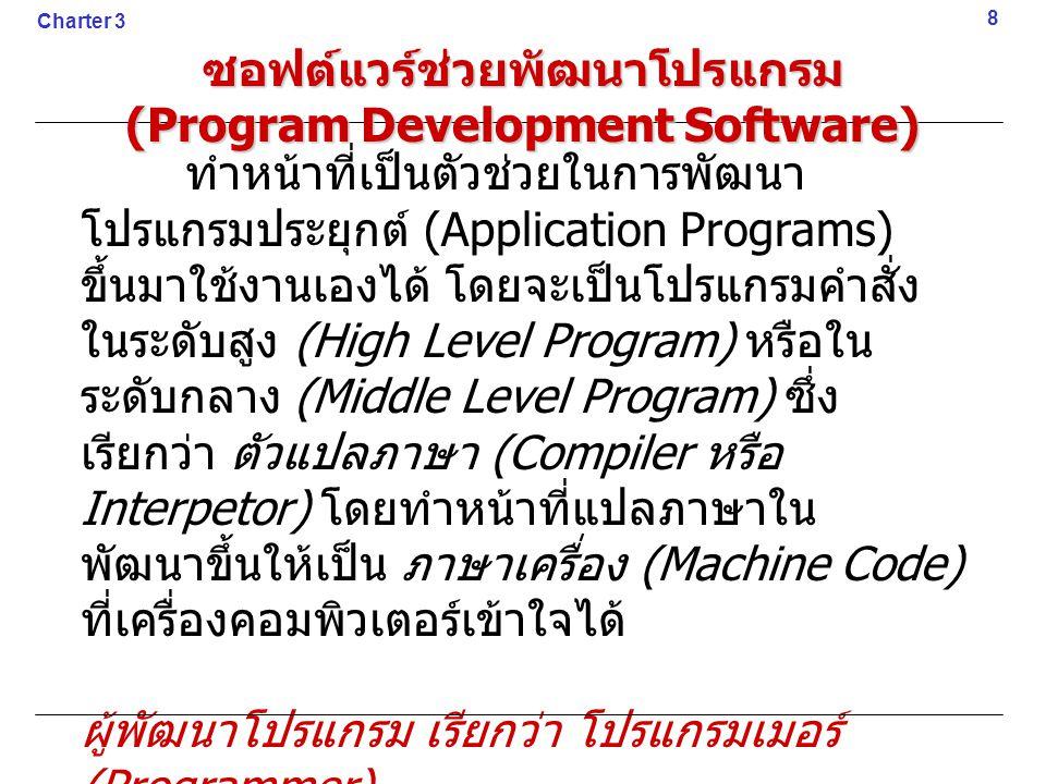 ซอฟต์แวร์ช่วยพัฒนาโปรแกรม (Program Development Software) ทำหน้าที่เป็นตัวช่วยในการพัฒนา โปรแกรมประยุกต์ (Application Programs) ขึ้นมาใช้งานเองได้ โดยจ