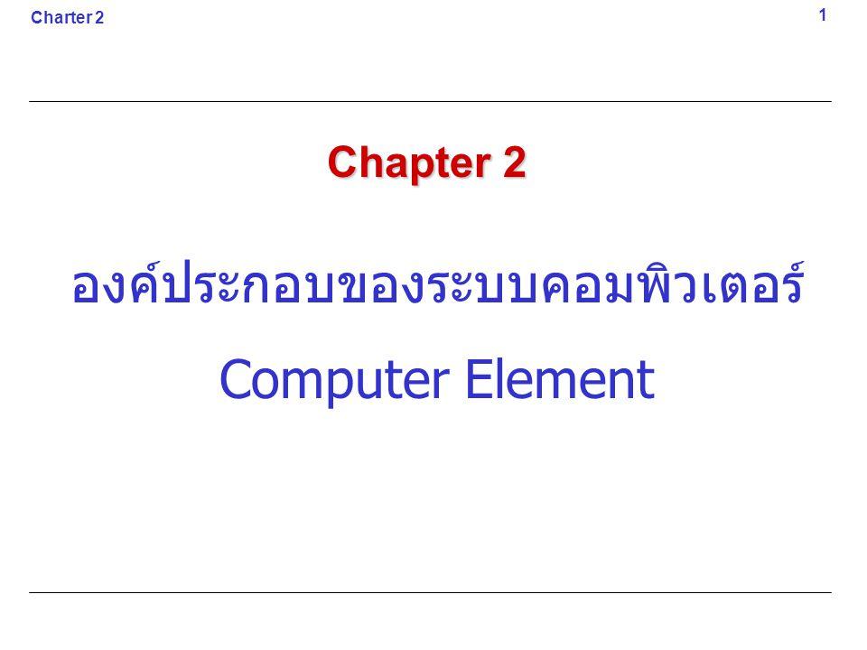 องค์ประกอบของระบบคอมพิวเตอร์ Computer Element Chapter 2 1 Charter 2