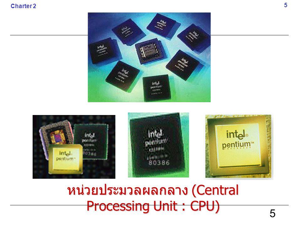5 หน่วยประมวลผลกลาง (Central Processing Unit : CPU) 5 Charter 2