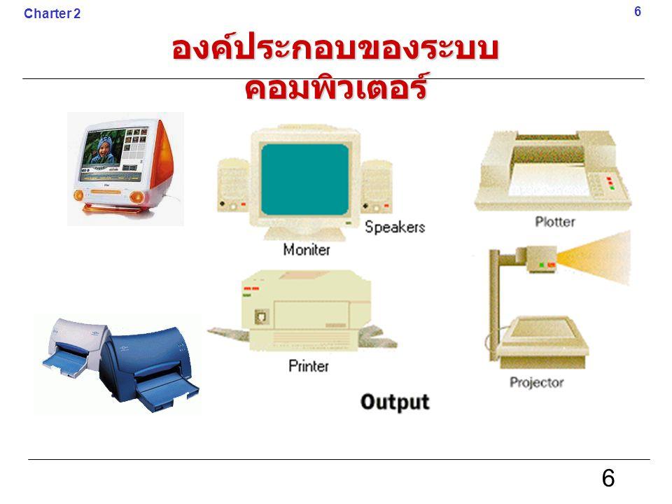 6 องค์ประกอบของระบบ คอมพิวเตอร์ 6 Charter 2