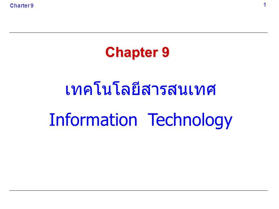 เทคโนโลยีสารสนเทศ Information Technology Chapter 9 1 Charter 9