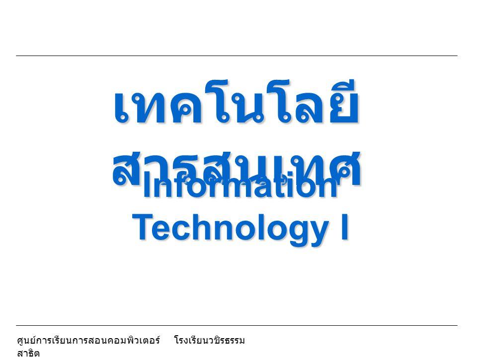 ศูนย์การเรียนการสอนคอมพิวเตอร์ โรงเรียนวชิรธรรม สาธิต เทคโนโลยี สารสนเทศ Information Technology I