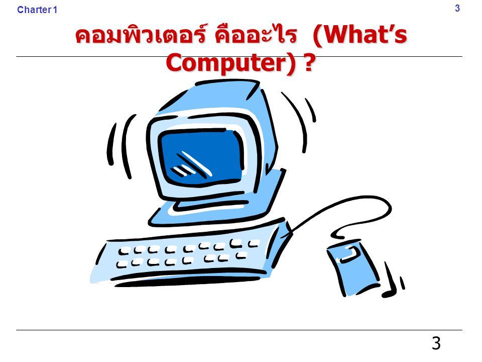 3 คอมพิวเตอร์ คืออะไร (What's Computer) ? 3 Charter 1