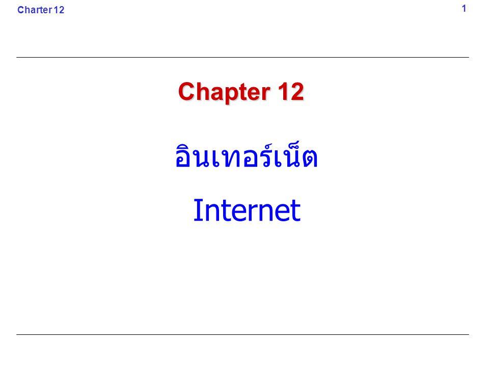 อินเทอร์เน็ต Internet Chapter 12 1 Charter 12