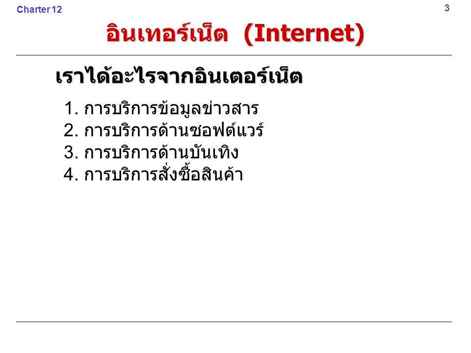 1.การบริการข้อมูลข่าวสาร 2. การบริการด้านซอฟต์แวร์ 3.