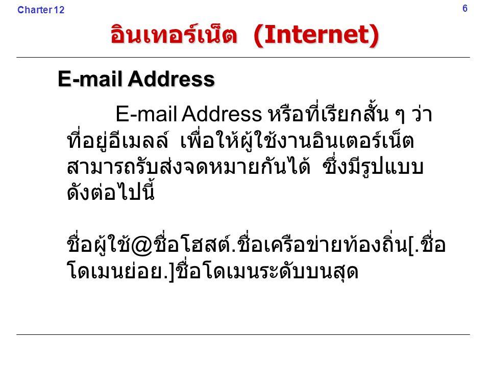 E-mail Address หรือที่เรียกสั้น ๆ ว่า ที่อยู่อีเมลล์ เพื่อให้ผู้ใช้งานอินเตอร์เน็ต สามารถรับส่งจดหมายกันได้ ซึ่งมีรูปแบบ ดังต่อไปนี้ ชื่อผู้ใช้ @ ชื่อ
