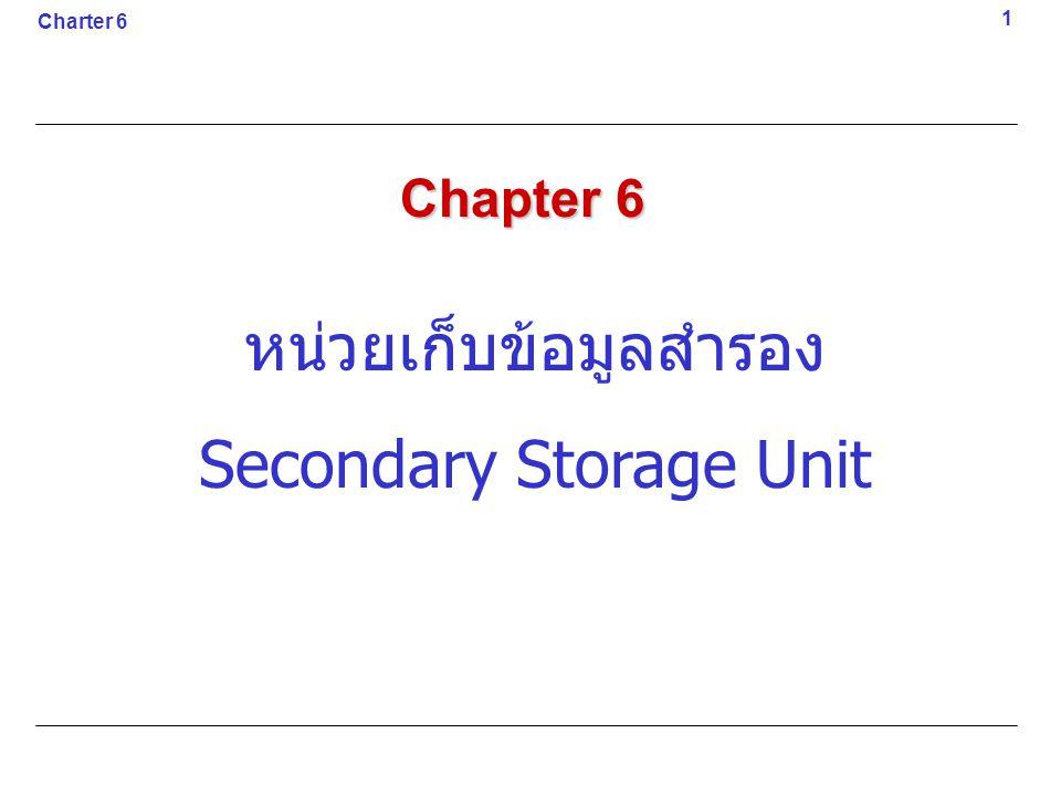 หน่วยเก็บข้อมูลสำรอง Secondary Storage Unit Chapter 6 1 Charter 6