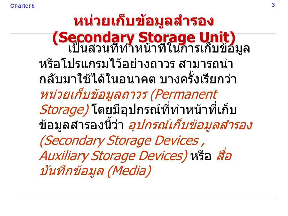 4 Charter 6 หน่วยเก็บข้อมูลสำรอง (Secondary Storage Unit) ประเภทของหน่วยเก็บข้อมูลสำรอง แบ่งตามลักษณะการทำงาน ( การ เข้าถึงข้อมูล (Access)) ได้ 2 ประเภท คือ 1.