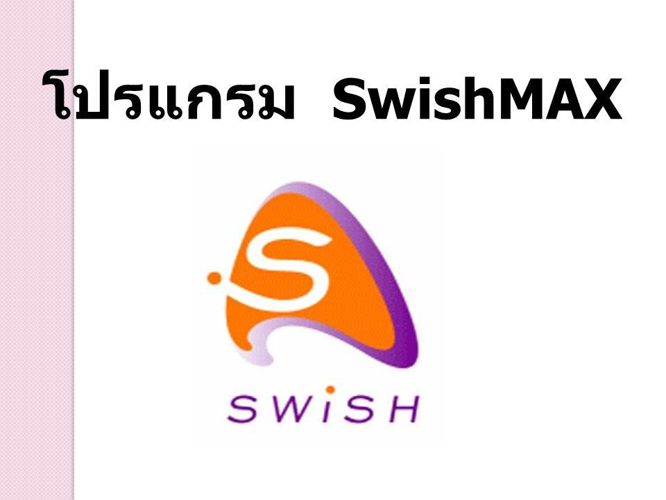 โปรแกรม SwishMAX