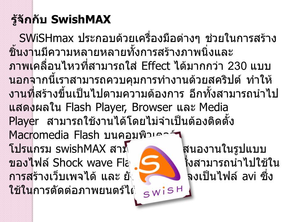 SWiSHmax ประกอบด้วยเครื่องมือต่างๆ ช่วยในการสร้าง ชิ้นงานมีความหลายหลายทั้งการสร้างภาพนิ่งและ ภาพเคลื่อนไหวที่สามารถใส่ Effect ได้มากกว่า 230 แบบ นอกจ