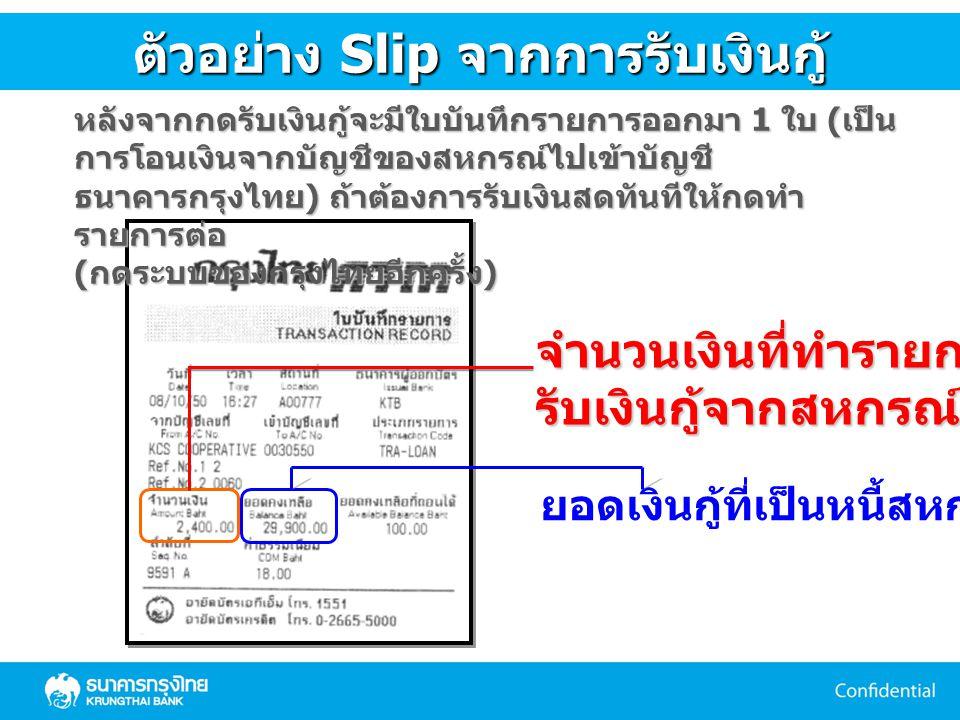 ตัวอย่าง Slip จำนวนเงินที่ทำรายการรับเงินกู้จากสหกรณ์ ยอดเงินกู้ที่เป็นหนี้สหกรณ์ ตัวอย่าง Slip จากการรับเงินกู้ หลังจากกดรับเงินกู้จะมีใบบันทึกรายการ