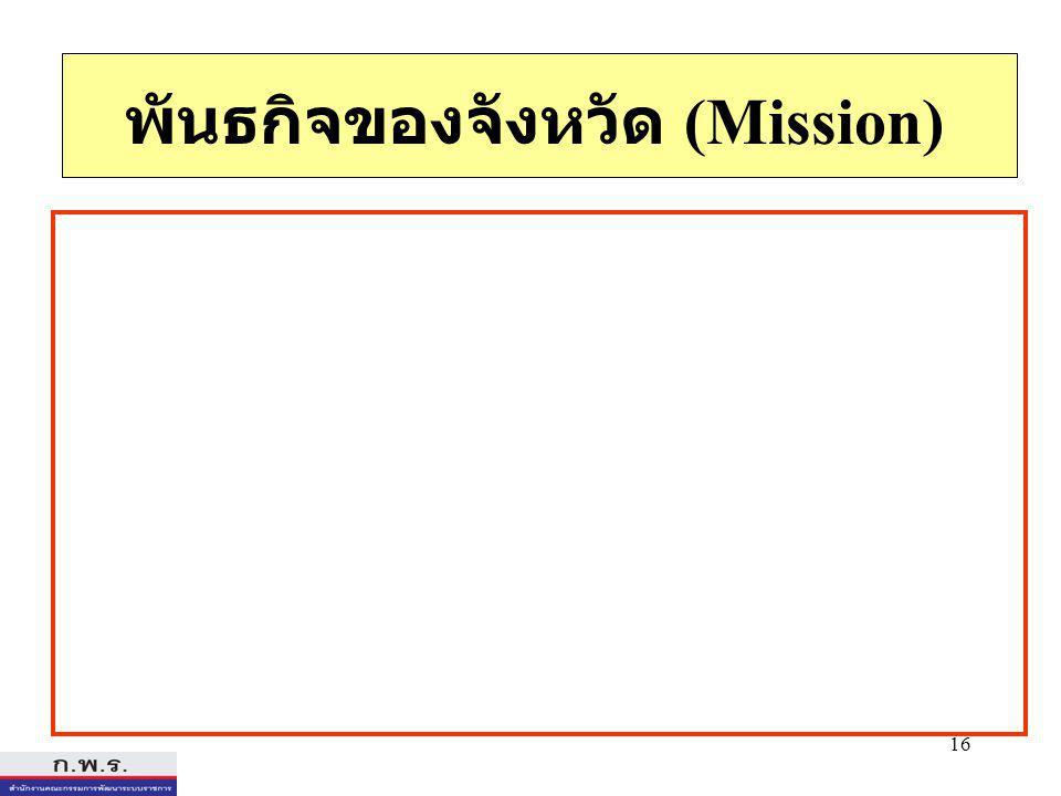 16 พันธกิจของจังหวัด (Mission)