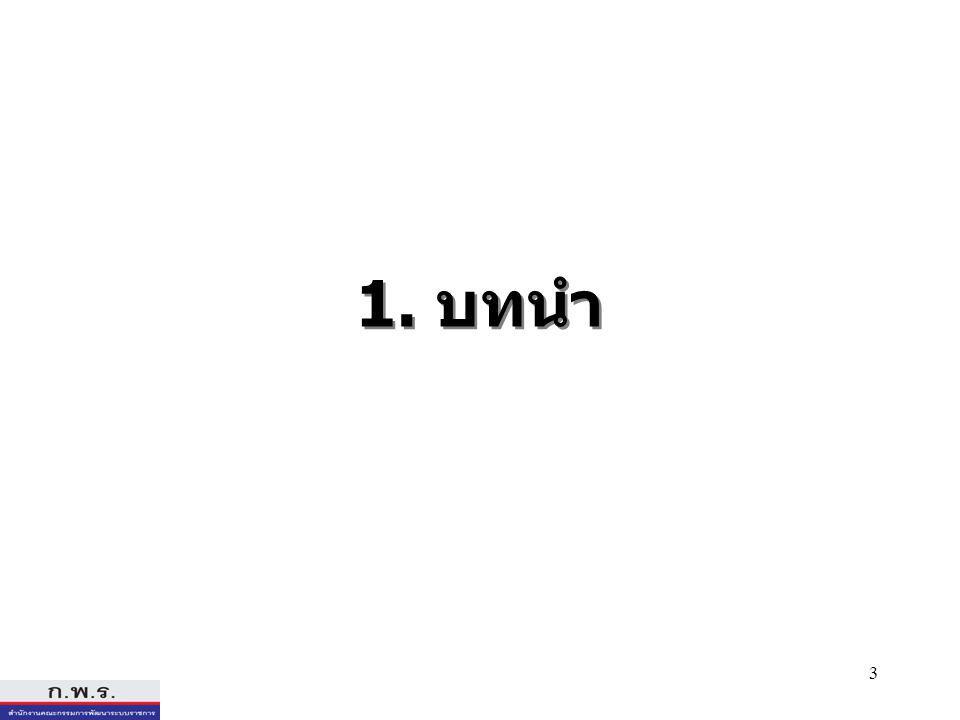 3 1. บทนำ