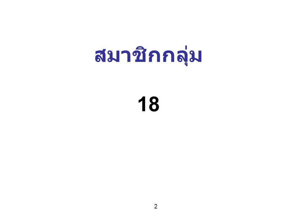 2 สมาชิกกลุ่ม 18