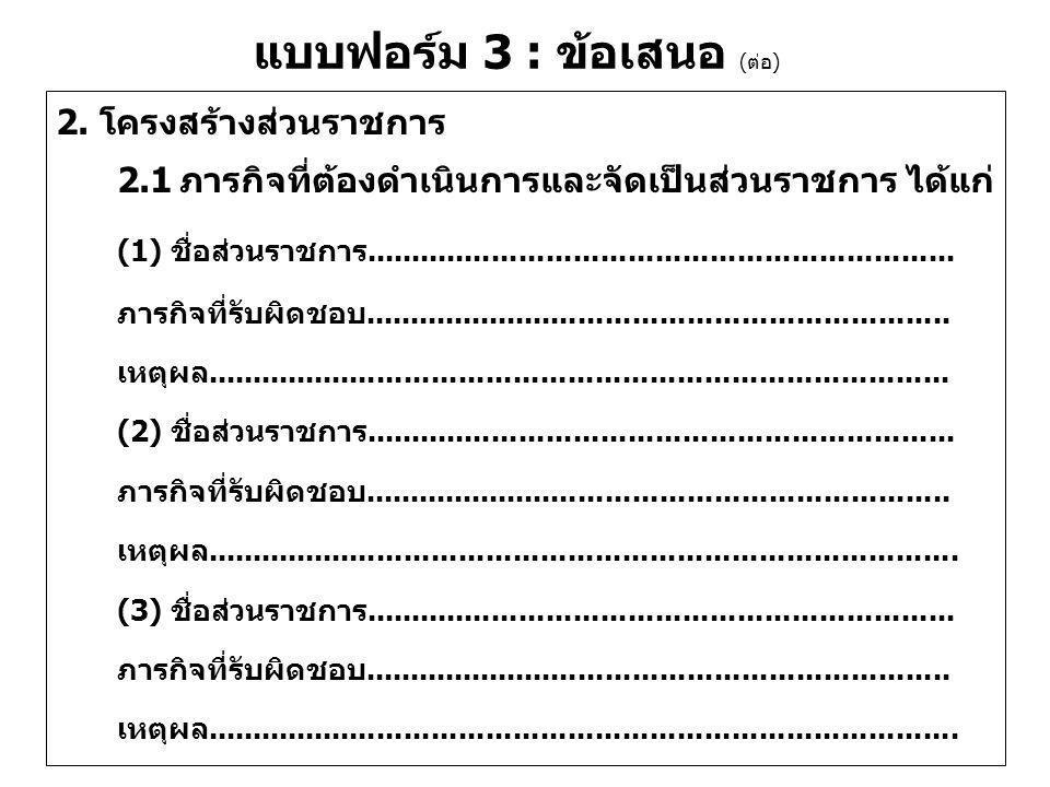 แบบฟอร์ม 3 : ข้อเสนอ (ต่อ) 2.
