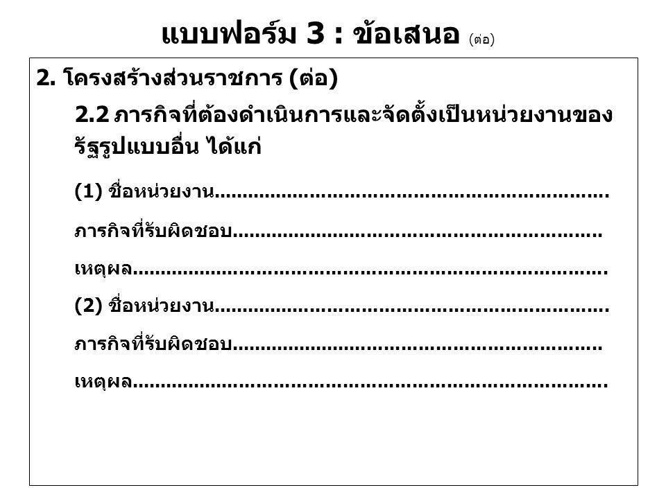 แบบฟอร์ม 3 : ข้อเสนอ (ต่อ) 3.