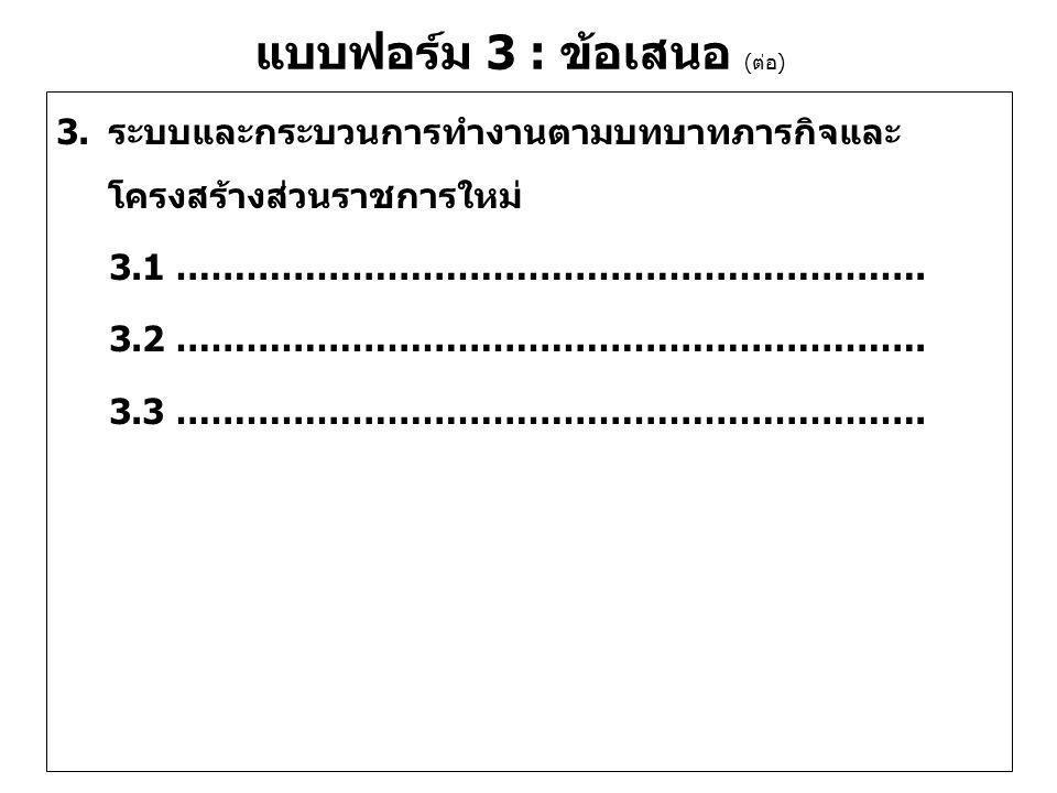 แบบฟอร์ม 3 : ข้อเสนอ (ต่อ) 4.