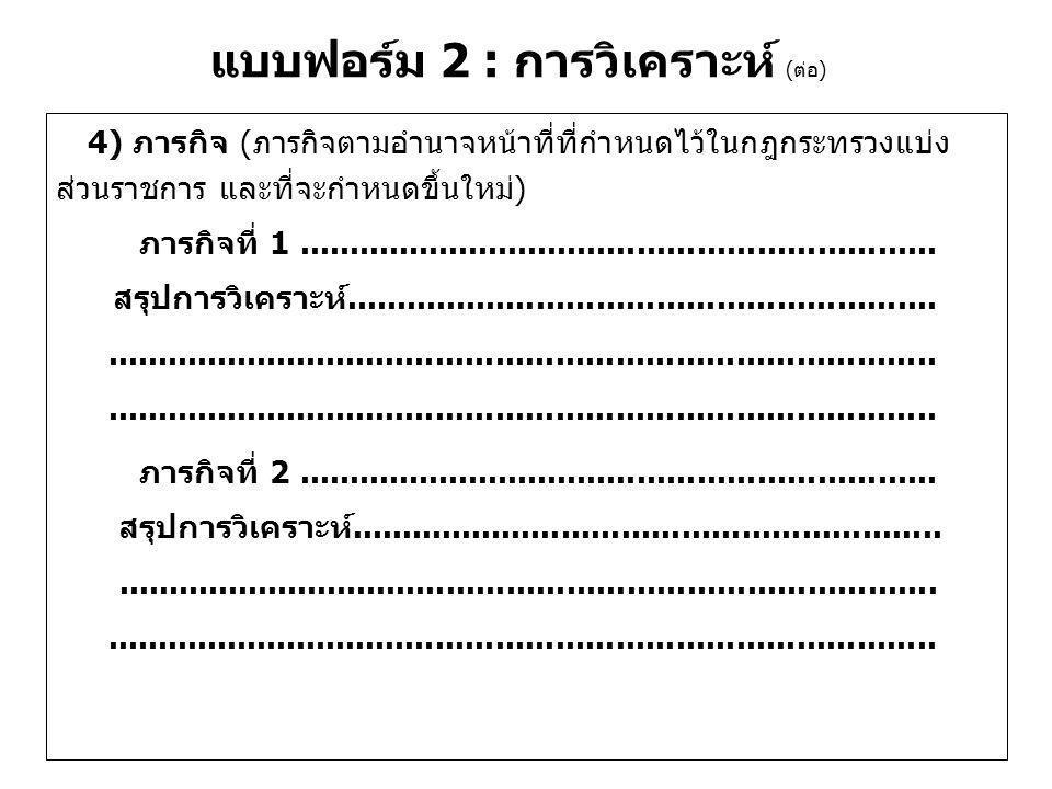 แบบฟอร์ม 3 : ข้อเสนอ 1.