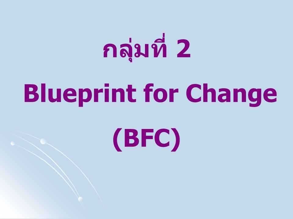 กลุ่มที่ 2 Blueprint for Change (BFC)