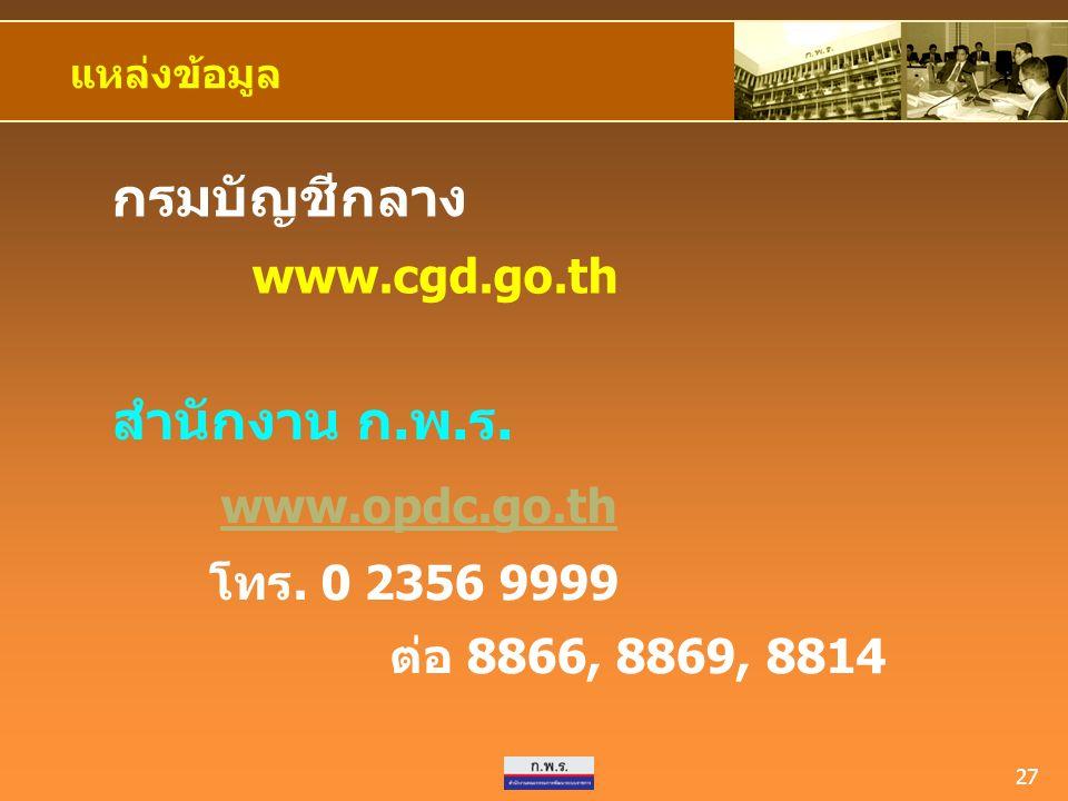 27 แหล่งข้อมูล สำนักงาน ก.พ.ร. www.opdc.go.th โทร. 0 2356 9999 ต่อ 8866, 8869, 8814 กรมบัญชีกลาง www.cgd.go.th
