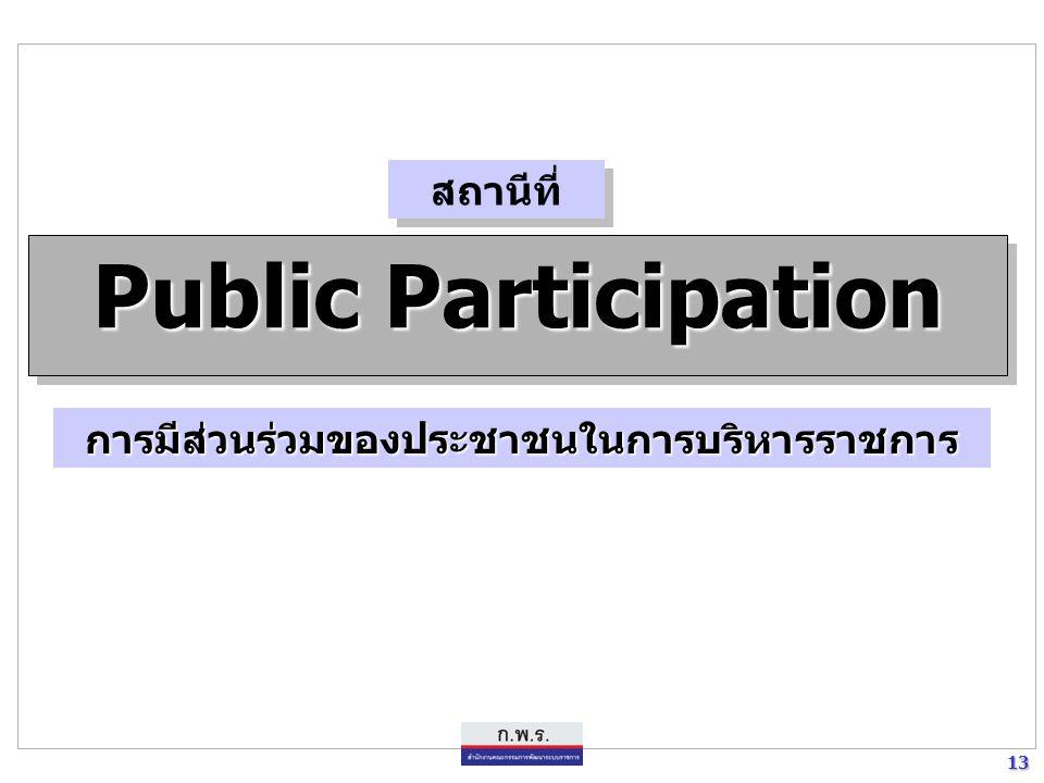 13 13 Public Participation การมีส่วนร่วมของประชาชนในการบริหารราชการ สถานีที่