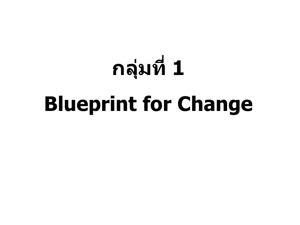 กลุ่มที่ 1 Blueprint for Change