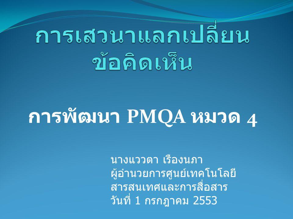 การพัฒนา PMQA หมวด 4 นางแววตา เรืองนภา ผู้อำนวยการศูนย์เทคโนโลยี สารสนเทศและการสื่อสาร วันที่ 1 กรกฎาคม 2553