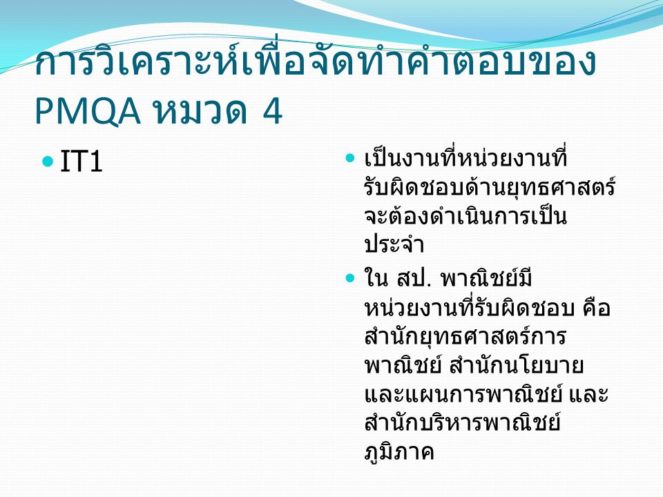 การวิเคราะห์เพื่อจัดทำคำตอบของ PMQA หมวด 4 IT1 เป็นงานที่หน่วยงานที่ รับผิดชอบด้านยุทธศาสตร์ จะต้องดำเนินการเป็น ประจำ ใน สป. พาณิชย์มี หน่วยงานที่รับ