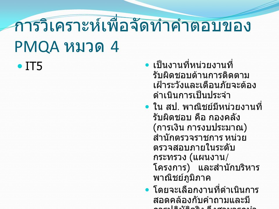 การวิเคราะห์เพื่อจัดทำคำตอบของ PMQA หมวด 4 IT5 เป็นงานที่หน่วยงานที่ รับผิดชอบด้านการติดตาม เฝ้าระวังและเตือนภัยจะต้อง ดำเนินการเป็นประจำ ใน สป.