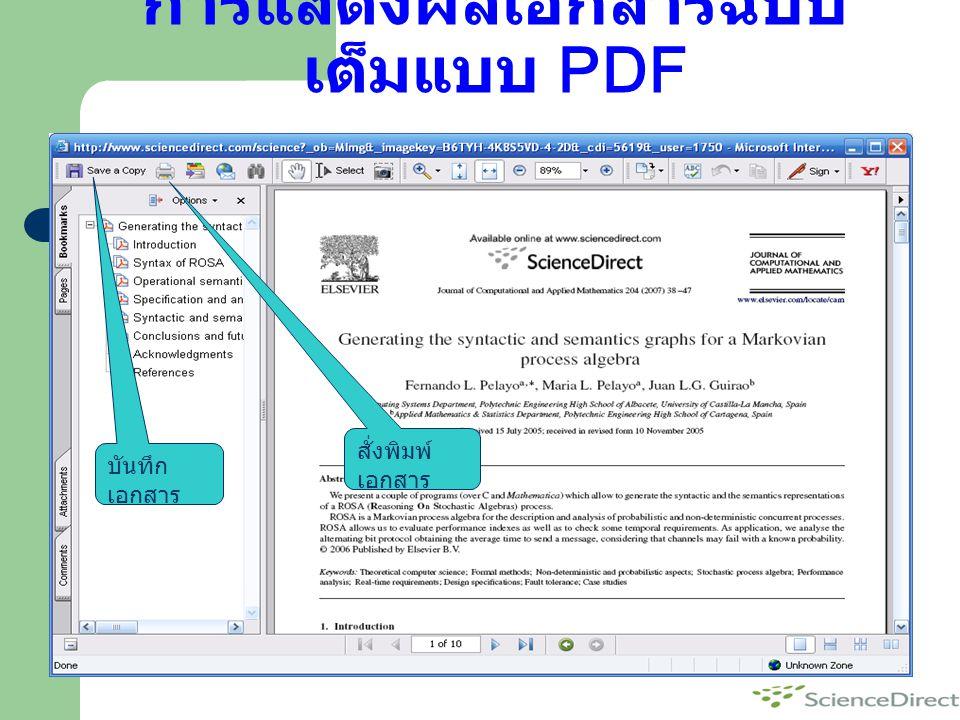 การแสดงผลเอกสารฉบับ เต็มแบบ PDF สั่งพิมพ์ เอกสาร บันทึก เอกสาร