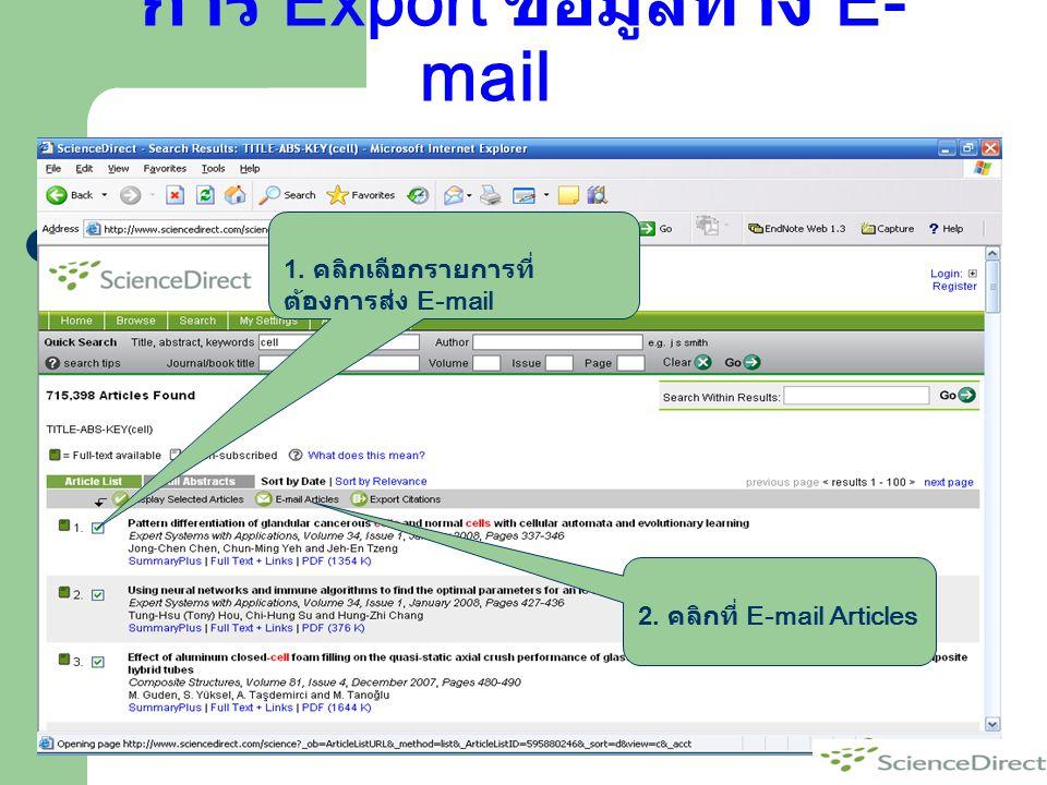 การ Export ข้อมูลทาง E- mail 1. คลิกเลือกรายการที่ ต้องการส่ง E-mail 2. คลิกที่ E-mail Articles