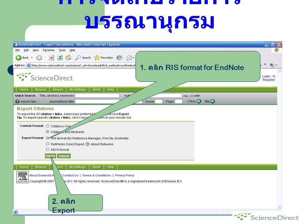 การจัดเก็บรายการ บรรณานุกรม 1. คลิก RIS format for EndNote 2. คลิก Export