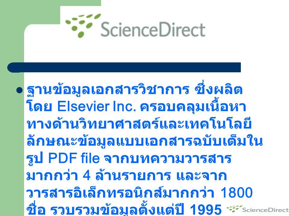 ฐานข้อมูลเอกสารวิชาการ ซึ่งผลิต โดย Elsevier Inc. ครอบคลุมเนื้อหา ทางด้านวิทยาศาสตร์และเทคโนโลยี ลักษณะข้อมูลแบบเอกสารฉบับเต็มใน รูป PDF file จากบทควา