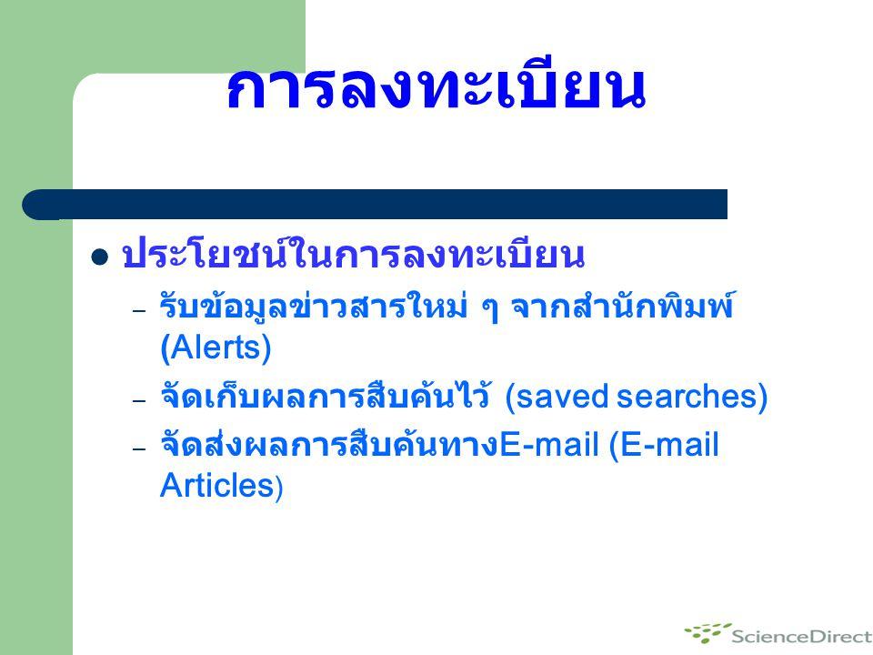 การลงทะเบียน ประโยชน์ในการลงทะเบียน – รับข้อมูลข่าวสารใหม่ ๆ จากสำนักพิมพ์ (Alerts) – จัดเก็บผลการสืบค้นไว้ (saved searches) – จัดส่งผลการสืบค้นทาง E-